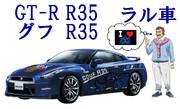 GT-R(ラル)