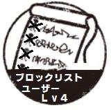 ブロックリストユーザーLv4