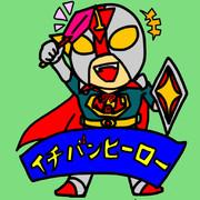 イチバンヒーロー【ビックリマンイラコン】