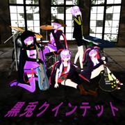 黒兎クインテット【MMDレコードCDジャケットアート選手権】