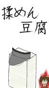 ━━もめん豆腐