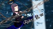 ライダー龍田