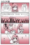 デレマス漫画 第41話「GOIN'!!!」