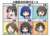 艦隊お料理対決!