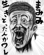 まみみハンゲライブ久々登場!