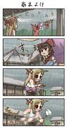 【はくれいさんの】 雨除 【悠々遊歩#27】
