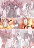 戦艦水鬼vsホモンタル提督