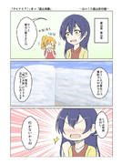 タビライブ!46「富山到着!」