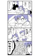 ちーちゃんと真美13