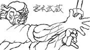 宮本武蔵 模写