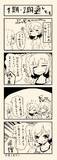 【ラブライブ】スピリチュアル・アイ【漫画】
