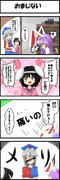 超はっちゃらけ東方四コマ漫画 「おまじない」