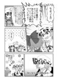 【東方裏々記】1P漫画2/4