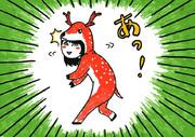 そらいぶ笑劇場(53) 鹿コス