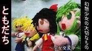 【第7回東方ニコ童祭ED絵募集】いろいろあったけどなんだかんだでともだち