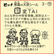 変TAI(裏)