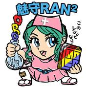 魅守RAN2