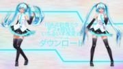 IchiLewis X TDA式初音ミク_デフォ服_Ver_1.10