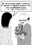 「なんで北海道出張のお土産でシーサーを買ってきたんですか?」