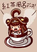 紅茶風呂デース!