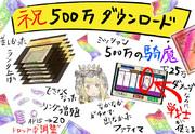 【チェンクロ】500万DL記念イラスト