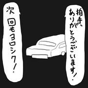 拍手画像~展示会あるある編~