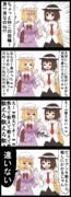 【四コマ】恐怖!メリーの狂気の愛!!(2)