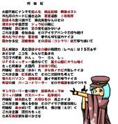 【何これ】替え歌