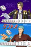 本丸麻雀大会【MMD】
