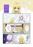 【漫画】ゆかりお母さんとロリマキちゃん1