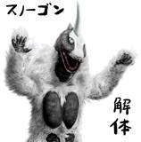 スノーゴン 【ゆっくり妖夢がみんなから学ぶ ウルトラ怪獣絵巻】用イラスト
