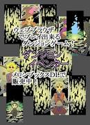 オリジナル同人ゲーム