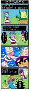 【ドラクエ4コマ】さそうおどり【ドラクエ5】