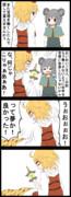 【四コマ】星ちゃんまさかの夢オチ!?