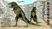 ティラノサウルスはこうじゃ!