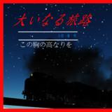 大いなる旅路【MMDレコード・CDジャケットアート選手権】
