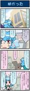 がんばれ小傘さん 1664