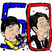 日韓基本条約調印から50年