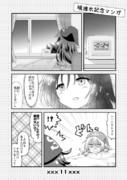 暁進水記念マンガ(完成ver)1/4p