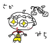 小野田坂道