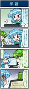 がんばれ小傘さん 1666