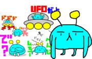 UFO!宇宙人あらわる