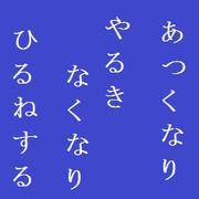 文字アート川柳