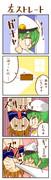 【艦これ4コマ 03】左ストレート