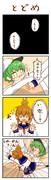 【艦これ4コマ 05】とどめ