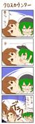【艦これ4コマ 07】クロスカウンター