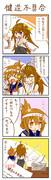 【艦これ4コマ 09】建造不具合