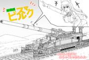 艦隊これくしょん 「陸戦型ビスマルクさん」