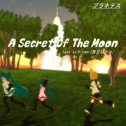 【プラネテス】A Secret Of The Moon(遅刻ですよ!)