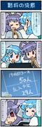 がんばれ小傘さん 1668